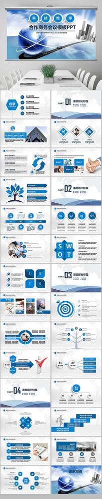 商业计划书网站融资创业PPT