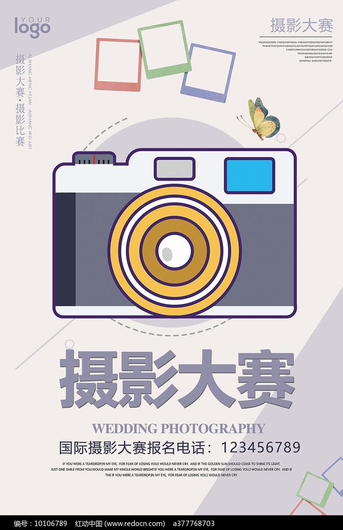 摄影大赛海报设计图片