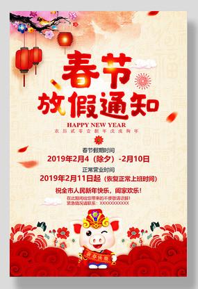 水彩2019春节放假通知海报