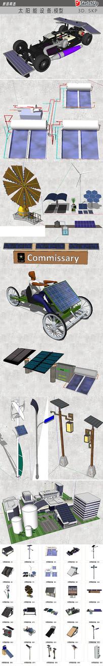太阳能设备模型