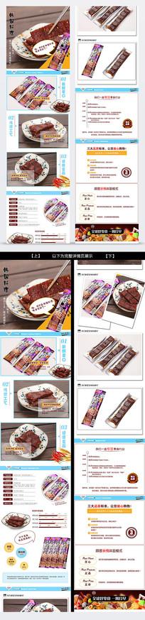 淘宝天猫食品辣条详情页