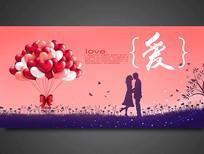 我爱你粉色情人节婚庆展板