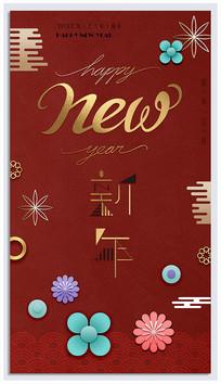 新年2019时尚海报