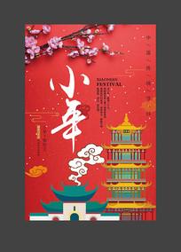 新年春节小年海报设计