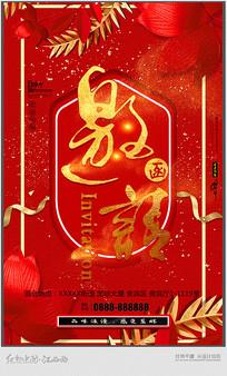喜庆红色的邀请函海报