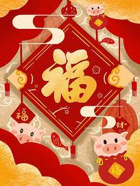中国风春节福字小猪海报