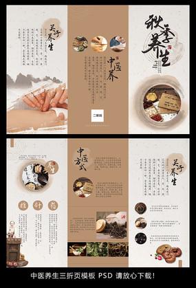 中国风中医养生宣传三折页