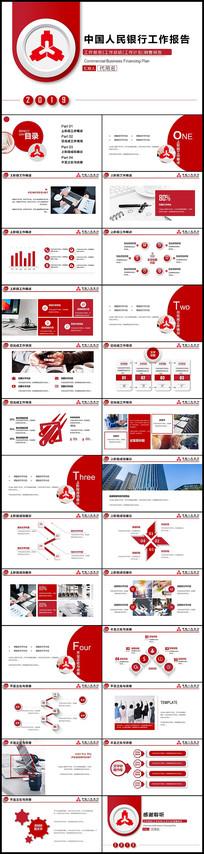 中国人民银行工作汇报PPT