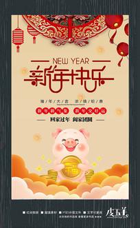 猪年快乐宣传海报