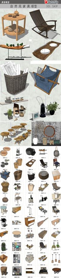 自然风家具