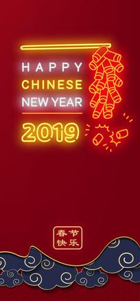 2019霓虹灯风格春节海报