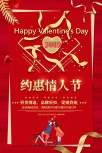 2019约惠情人节海报