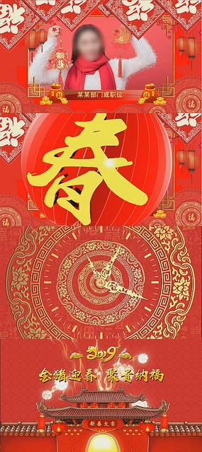 2019猪年春节拜年会声会影视频模板