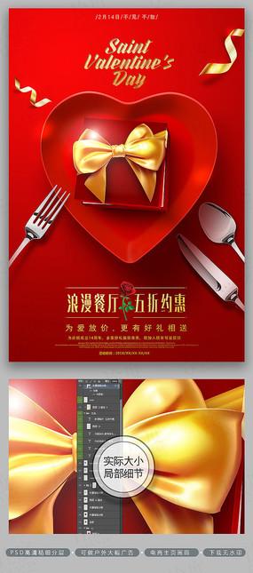 214创意简约餐厅情人节海报