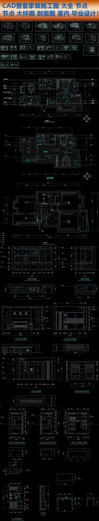 CAD家装施工图毕业设计图纸