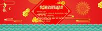 春节放假快递通知海报 PSD