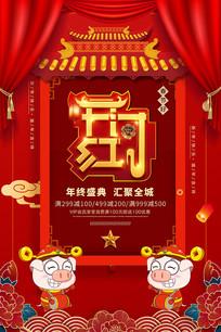 春节开门红促销海报设计