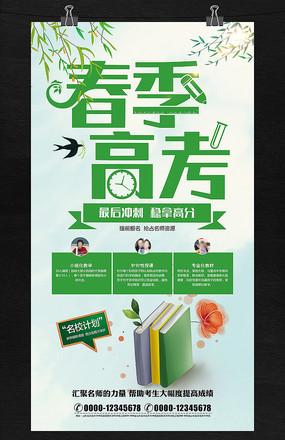 春季高考辅导班招生海报