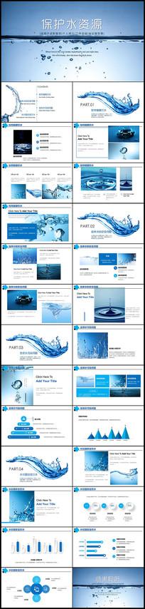 纯净水保护水资源PPT
