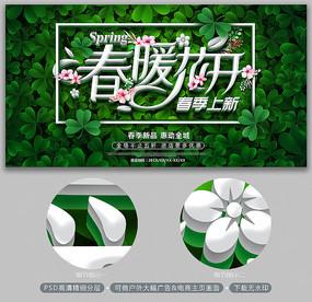 春天春季上新春暖花开促销海报
