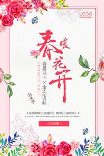 春夏新品上市SALE促销海报