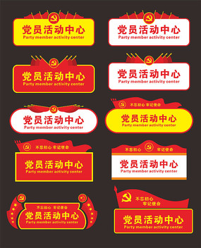 党员活动中心门牌