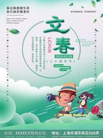 二十四节气小清新立春海报