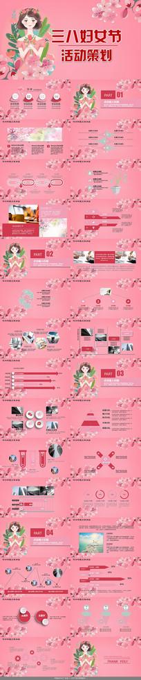 粉色浪漫美丽女人PPT模版