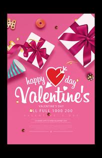 粉色情人节促销活动海报