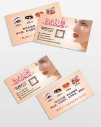 韩式半永久纹眉名片
