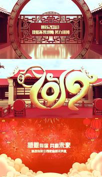 会声会影春节2019猪年联欢会视频模板