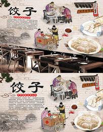 饺子美食背景墙