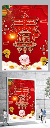 立体2019春节猪年创意海报