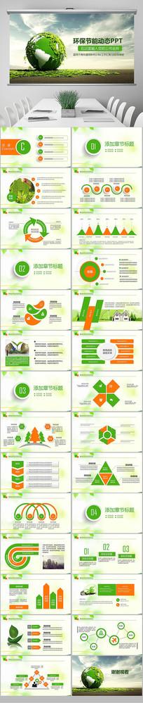 绿色环保节能学校教育PPT