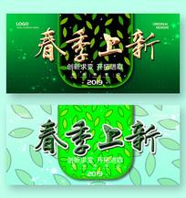 绿色简约春季上新海报