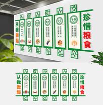 绿色校园节约粮食文化墙