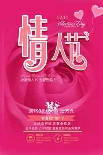 玫瑰花情人节促销海报