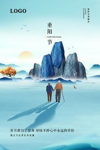 清新简约重阳节登高敬老海报