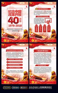 庆祝改革开放40周年展板挂图