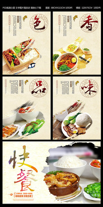 时尚快餐海报设计