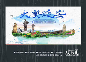 水彩延安旅游宣传海报