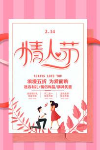 温馨情人节促销海报设计