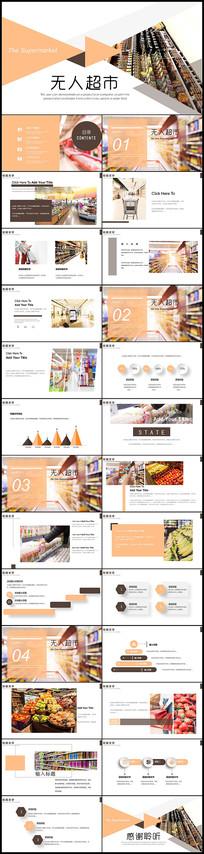 无人超市便利店管理方案ppt