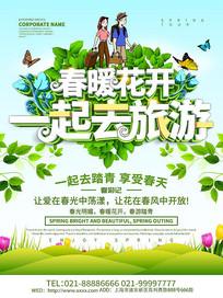 小清新春季旅游海报设计