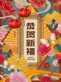 新年创意喜庆海报