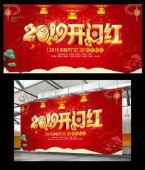新年开门红背景板