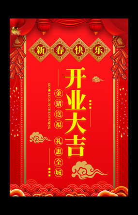 新年开业大吉海报