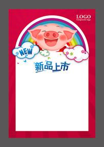 新品上市猪年宣传海报