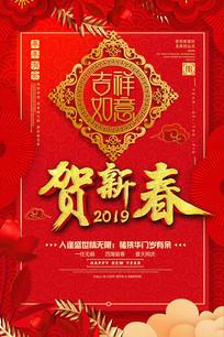 喜庆2019恭贺新春宣传海报