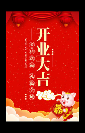 喜庆红色开业大吉海报